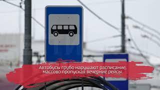 Общественники Вологды выявили грубые нарушения в работе городского транспорта