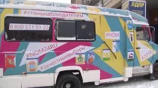 В Саратов приехала «Экспедиция Национального общественного мониторинга»