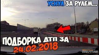 Подборка ДТП 24.02.2018 [к чему приводит сон за рулем...]