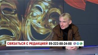 Интервью режиссера первого городского театра Ноябрьска