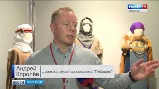 В Смоленске открылась «средневековая» выставка