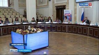 В Новосибирской области обсудили социальную часть Стратегии экономического развития