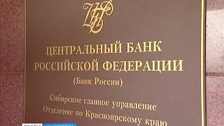 Банк России приглашает красноярцев на день открытых дверей