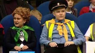 В Калининграде прошёл городской конкурс, посвящённый пропаганде безопасности дорожного движения
