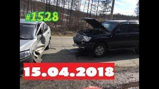 Подборка Аварий и ДТП за 15 04 2018 на видеорегистратор