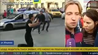В Москве таксист въехал в толпу людей !!!