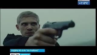 «На районе»  Российская драма выходит на экраны кинотеатров