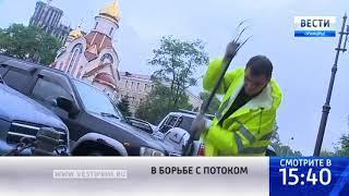 «Вести: Приморье»: Владивосток ушел под воду