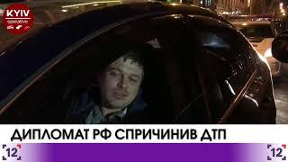ВКиеве дипломат РФ совершил ДТП