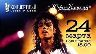 Концертный оркестр Югры исполнит хиты Майкла Джексона