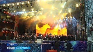Более 100 тысяч человек посетили Международный фестиваль «Сердце Евразии» в Уфе