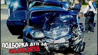 ДТП. Подборка аварий за 29.09.2018 [crash September 2018]