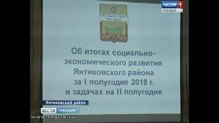 Янтиковский район отчитался о результатах работы за полугодие