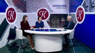 Новости культуры - 27.11.18