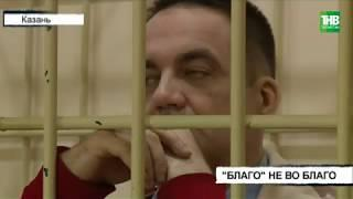 1200 пострадавших, больше трёхсот миллионов рублей ущерба и три года следствия | ТНВ