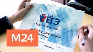 Основная волна ЕГЭ стартовала в России - Москва 24