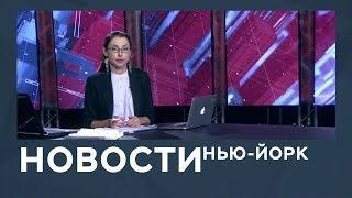 Новости от 22 октября с Лизой Каймин