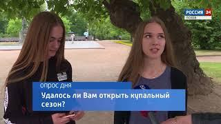 Вести-24. Опрос 15.06.2018
