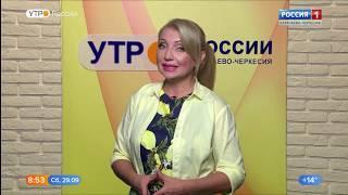 Утро России. Карачаево-Черкесия 29.09.2018