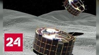 Японский зонд сбросил на астероид Рюгу первые роверы - Россия 24
