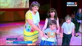 """В Астрахани подвели итоги III регионального конкурса-фестиваля """"Поверь в себя"""""""