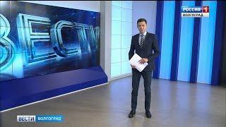 Вести-Волгоград. Выпуск 10.12.18 (21:45)