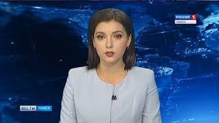 Вести-Томск, выпуск 17:20 от 09.08.2018