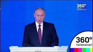Послание президента Владимира Путина Федеральному собранию длилось 2 часа