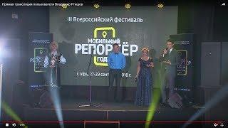 III Всероссийская премия «Мобильный репортер года» 2018 в Уфе
