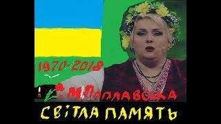 Марина  Поплавська 20102018 загинула в ДТП= СВІТЛАЯ ПАМЯТЬ й ЦАРСТВО НЕБЕСНЕ
