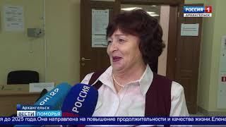 В Архангельске — первый региональный форум «Активное поколение»