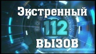 Экстренный Вызов 112 РЕН ТВ 17.04.2018 Главный Вечерний Выпуск 17.04.18
