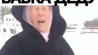 Бабуля жгет про деда)))