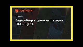 Последние новости | Видеообзор второго матча серии СКА — ЦСКА
