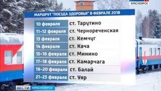 """В феврале """"Поезд здоровья"""" посетит 8 станций"""