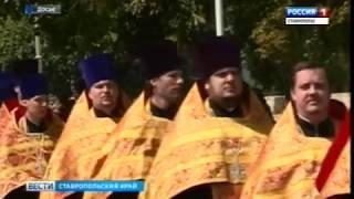 Царский крестный ход пройдет в Минводах