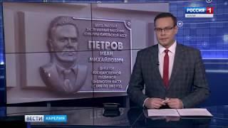 """""""Вести-Карелия"""". 15.10.2018"""