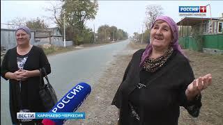 Вести Карачаево-Черкесия 23.10.2018