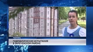 События Череповца: ДТП с пострадавшим, гидравлические испытания, образцовый дом