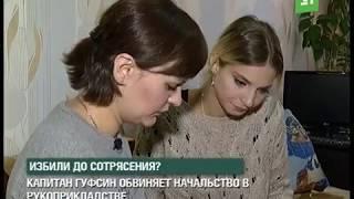 Капитан ГУФСИН обвиняет начальство в рукоприкладстве