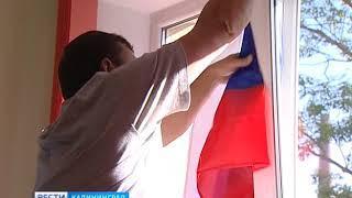 Калининградцы присоединились к акции «Россия в каждом окне»