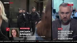 Спикер Нацполии Киева прокомментировала нападение на журналистку NEWSONE 17.09.18