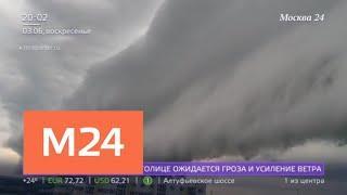 Жители Иваново опубликовали видео приближающегося шторма - Москва 24