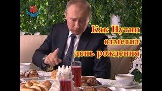 Kак Путин отметит день рождения