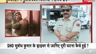 Bulandshahr violence: Deceased SHO's driver recounts incident