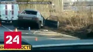 ДТП с детьми в Подмосковье: аварию спровоцировал водитель ВАЗа - Россия 24
