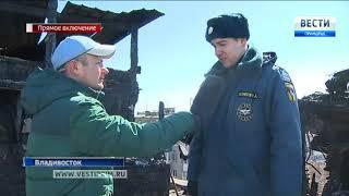 Во Владивостоке в приюте для бездомных погибли четыре человека