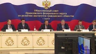 В Саранске прошло заседание Общественного совета ПФО по развитию институтов гражданского общества
