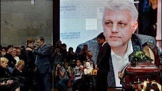 Два года без Павла Шеремета. Почему расследование убийства зашло в тупик?