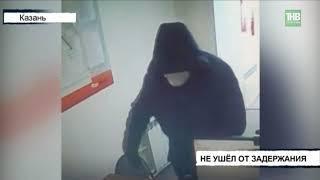 Полицейские Казани раскрыли разбойное нападение на офис микрофинансирования - ТНВ